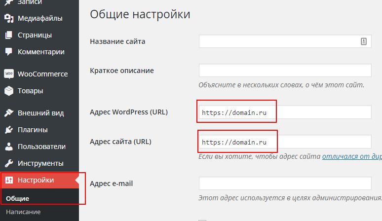 wordpress-https-settings.jpg
